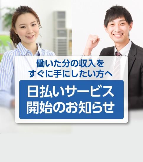 「日払サービス」開始のお知らせ