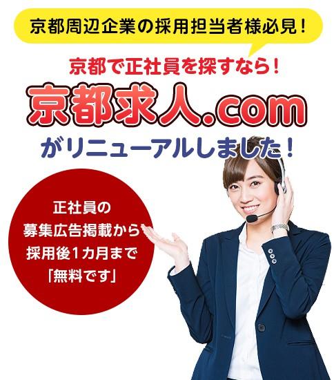 京都求人.comリニューアルのお知らせ