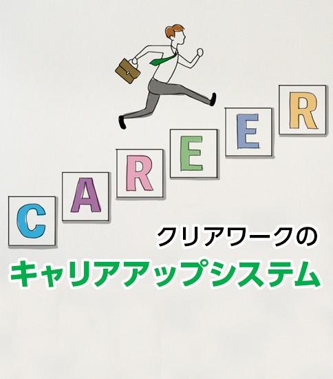 キャリアアップシステム