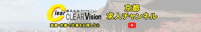 京都求人チャンネル